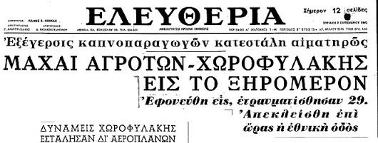 ΦΥΛΛΟ ΚΥΡΙΑΚΗΣ 9 ΣΕΠΤΕΜΒΡΗ 1962