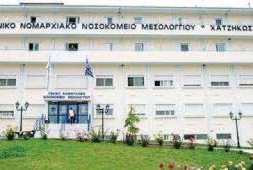 Στη Βουλή οι ελλείψεις του Νοσοκομείου Μεσολογγίου