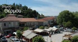 Οι κάτοικοι της Άνω Μακρυνούς θέλουν να ενσωματωθεί το χωριό στο δήμο Θέρμου