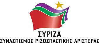 ΣΥΡΙΖΑ Μεσολογγίου: Ή με το ΣΥΡΙΖΑ ή με τα μνημόνια!