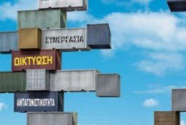 Πρόγραμμα για την εξωστρέφεια-ανταγωνιστικότητα των επιχειρήσεων