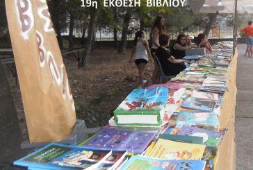Ιδομένεια  2013 στον  Eμπεσό (φωτό)