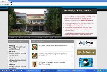 Και διαδικτυακά τέλος το Πανεπιστήμιο Δυτικής Ελλάδας