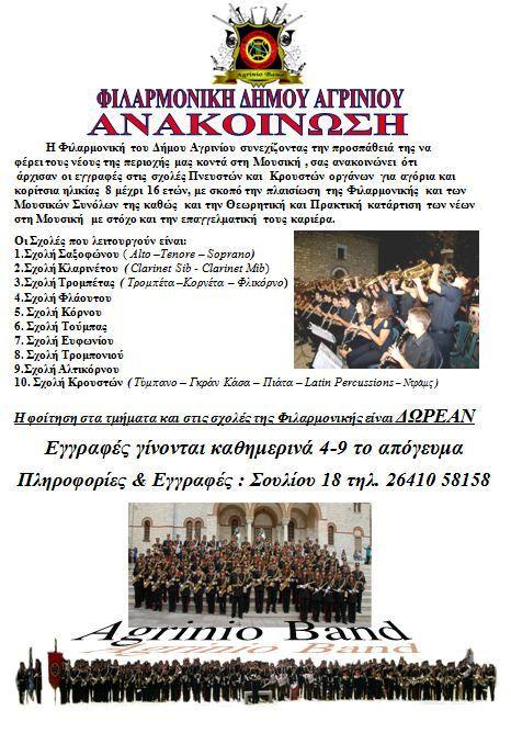 Εγγραφές στη Φιλαρμονική του Δήμου Αγρινίου