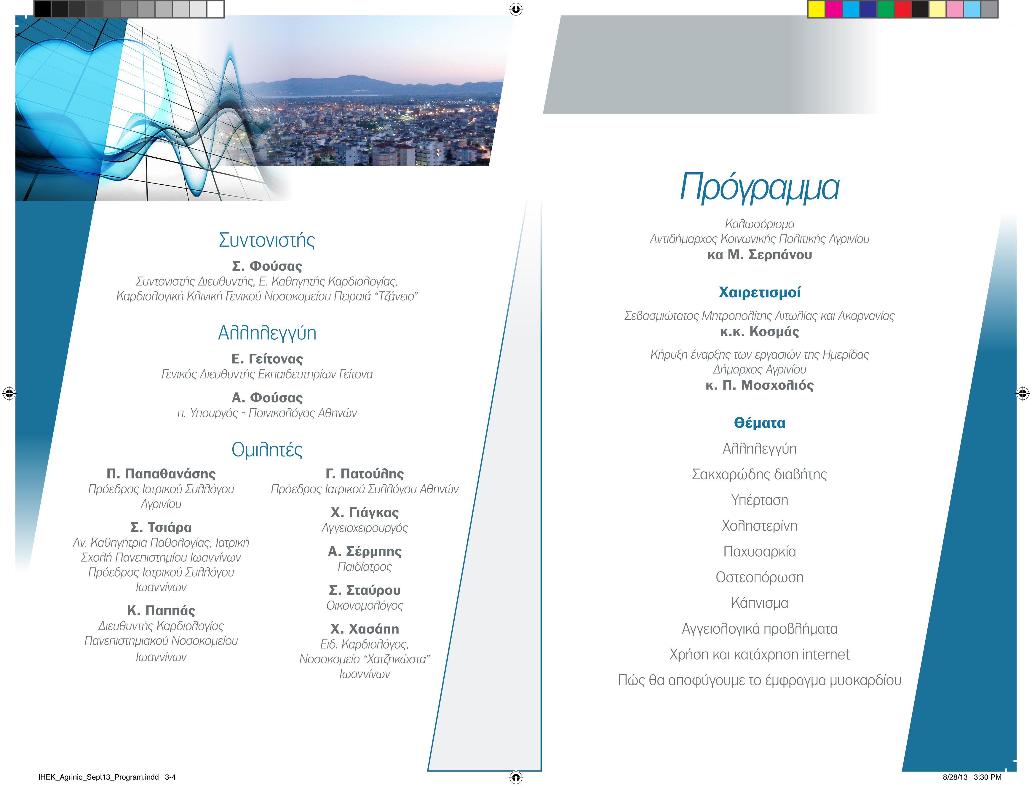 IHEK_Agrinio_Sept13_Program_PRESS-2