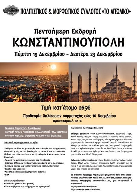 """Εκδρομή στην Κωνσταντινούπολη ο Σύλλογος """"Το Αιτωλικό"""""""