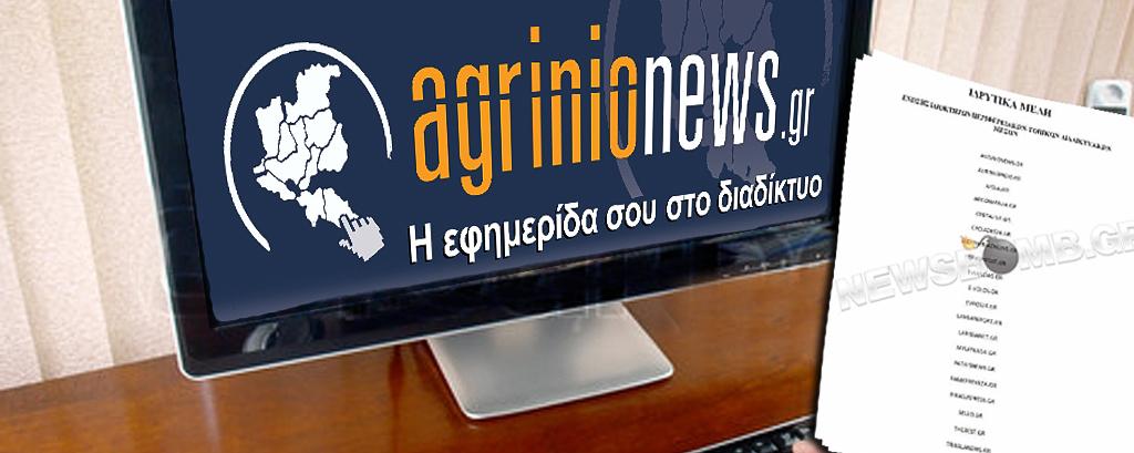 To agrinionews.gr στην ένωση περιφερειακών διαδικτυακών μέσων