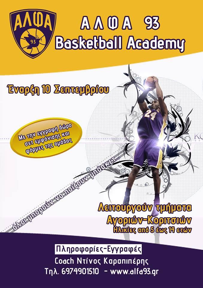 Σε λειτουργία η ακαδημία μπάσκετ της ΑΛΦΑ 93