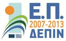 5η Επιτροπή Παρακολούθησης  του Επιχειρησιακού Προγράμματος ΔΕΠΙΝ 2007-2013