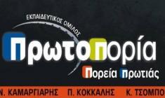 epi-protoporia-235x140
