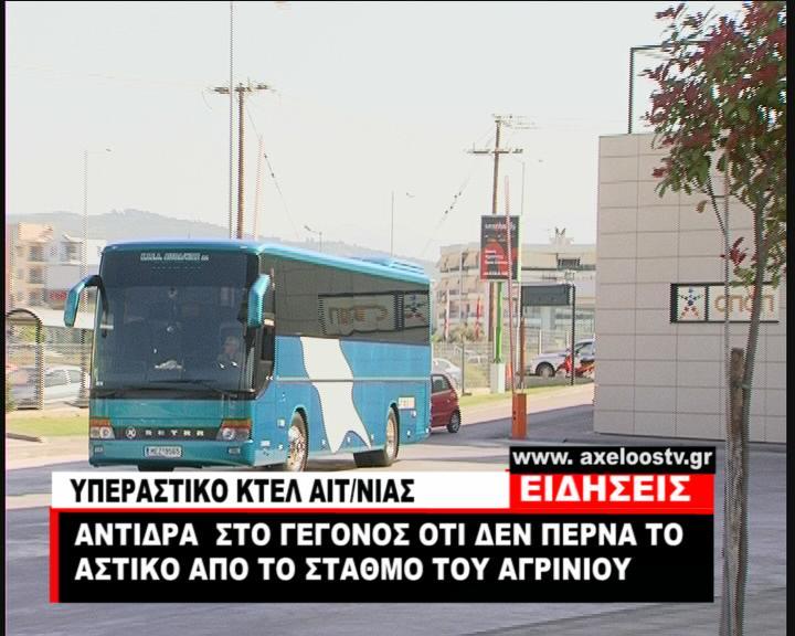 Διαμαρτύρεται το Yπεραστικό ΚΤΕΛ γιατί δεν περνά το Αστικό από το σταθμό του