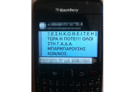 Tα SMS που έστειλε ο Μπαρμπαρούσης