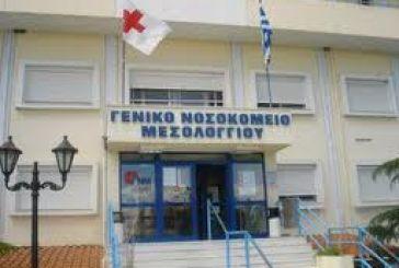 Συμμετοχή Εργαζομένων Νοσοκομείου Μεσολογγίου στη 48ωρη απεργία της ΑΔΕΔΥ
