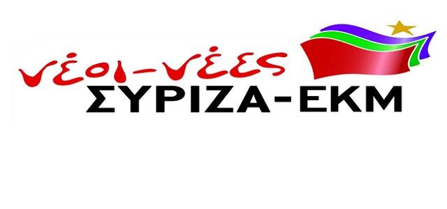 Οι νέοι του ΣΥΡΙΖΑ στο πλευρό των καθηγητών