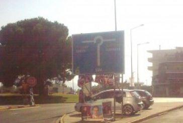 Αφίσες πανηγυριών  «κοσμούν» τον κόμβο  εισόδου της πόλης μας