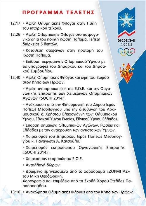 spo-olimpiaki-floga2