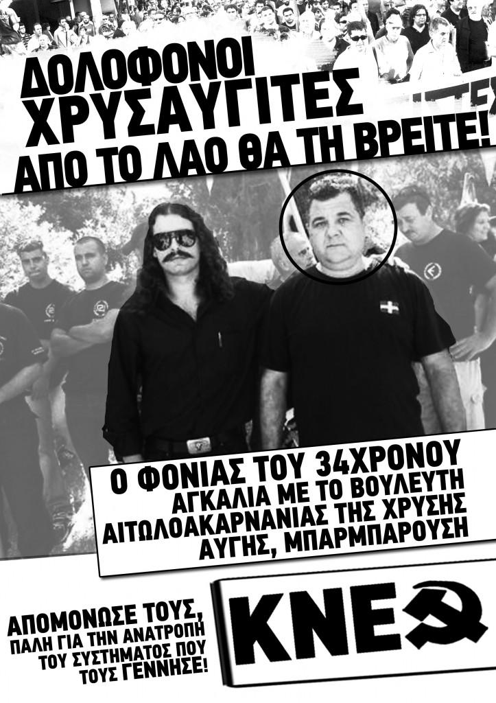 O Mπαρμπαρούσης σε αντιφασιστική αφίσα