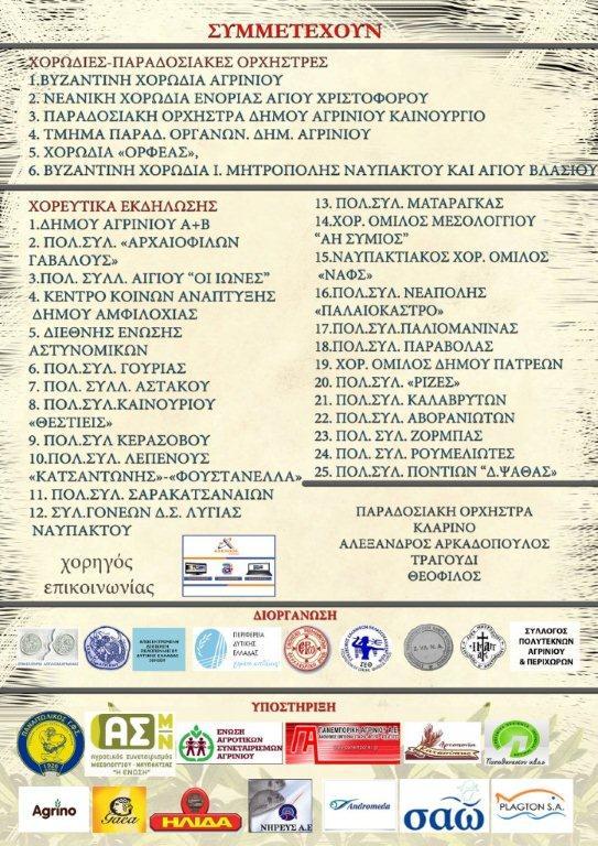 ΑΦΙΣΑ ΕΚΔΗΛΩΣΗΣ ΤΕΛΙΚΗ σελ2