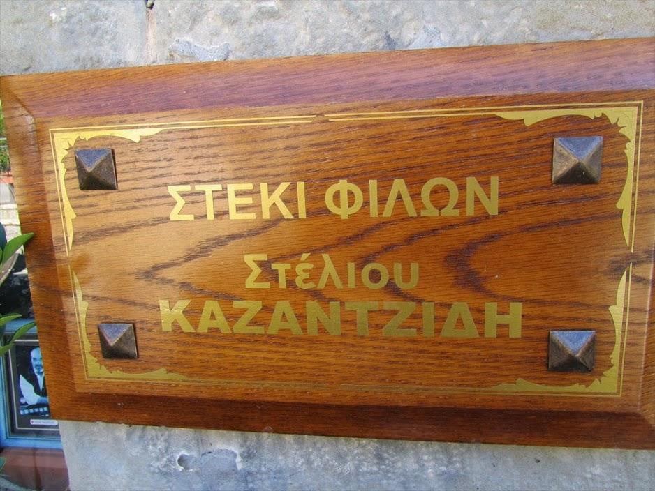 Καζαντζίδης 1
