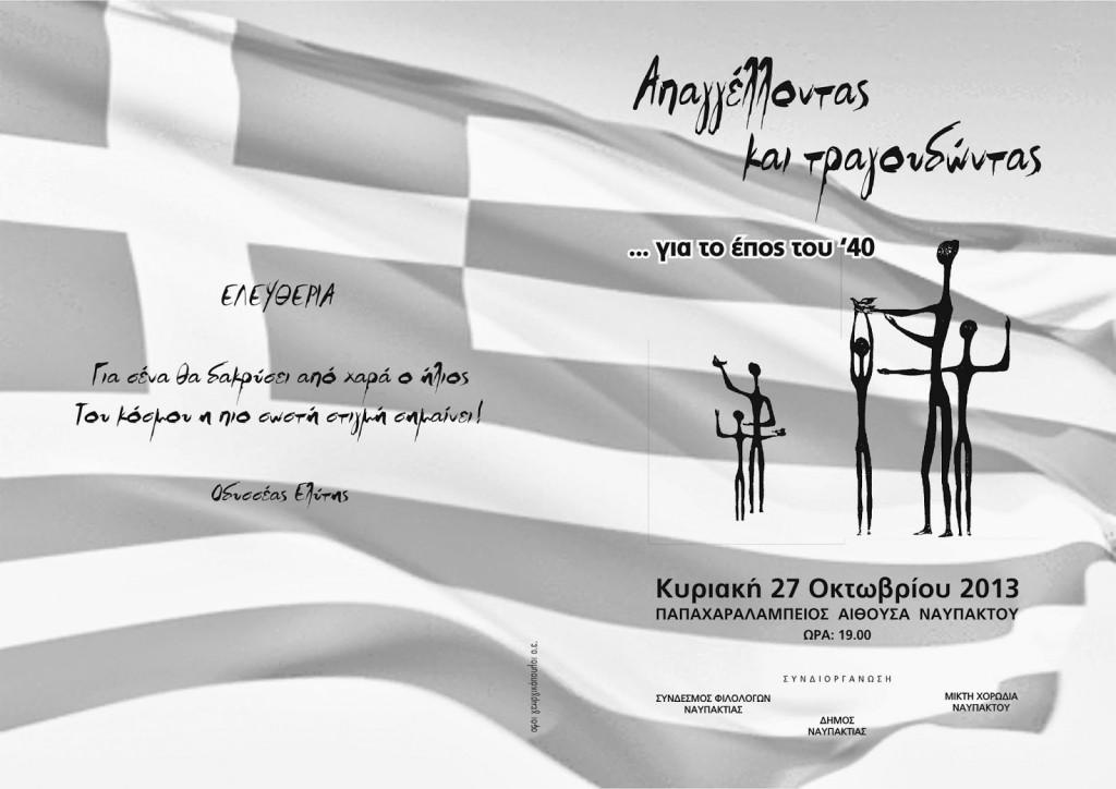 ΠΡΟΓΡΑΜΜΑ ΕΞΩ