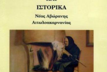 """Παρουσιάζεται το βιβλίο """"Λαογραφικά και Ιστορικά Νέας Αβώρανης"""""""