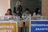 Επίσημη έναρξη σήμερα της προεκλογικής περιόδου για τις αυτοδιοικητικές εκλογές
