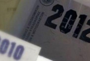 Ερχονται τα τέλη κυκλοφορίας του 2014 -Τι θα πληρώσουν οι ιδιοκτήτες οχημάτων