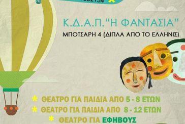 """Θέατρο για παιδιά και εφήβους στο ΚΔΑΠ """"η Φαντασία"""""""