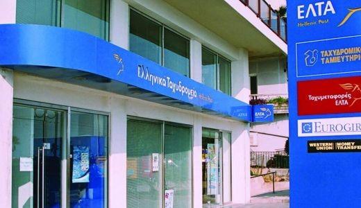 ΑΣΕΠ: Εντός Ιουνίου προκήρυξη για 510 μόνιμες θέσεις στα ΕΛΤΑ