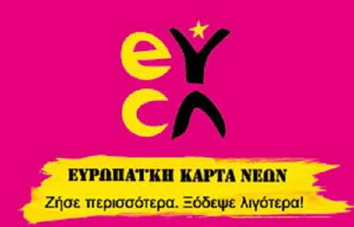 Ευρωπαική-Κάρτα-Νέων