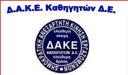 """""""Η ΔΑΚΕ έχει τη δική της αυτόνομη πορεία"""""""