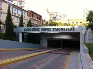 ΠΑΡΚΙΝΓΚ ΑΓΡΙΝΙΟ