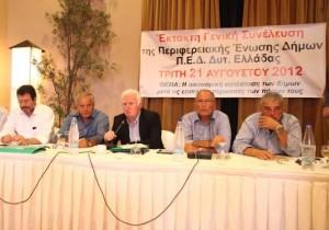 ΠΕΔ-Δυτικής-Ελλάδος