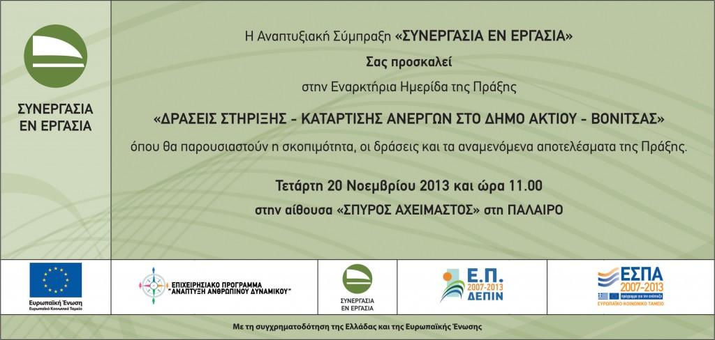 Ημερίδα παρουσίασης των Δράσεων Κατάρτισης Ανέργων στο Δήμο Ακτίου – Βόνιτσας.