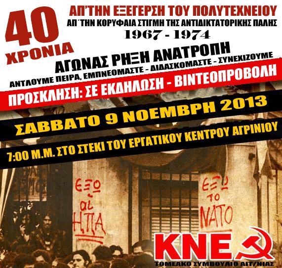 Εκδήλωση ΚΝΕ για την εξέγερση του Πολυτεχνείου