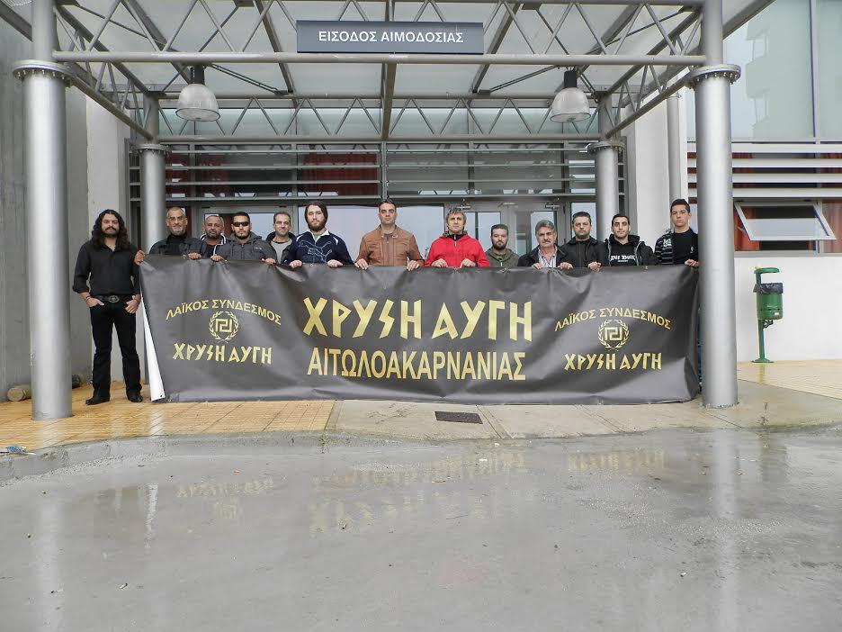 Αγρίνιο: Έδωσαν αίμα οι Χρυσαυγίτες