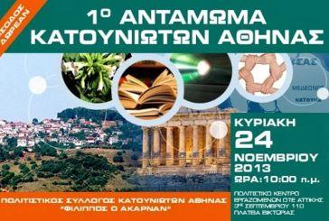 1ο Αντάμωμα Κατουνιωτών Αθήνας