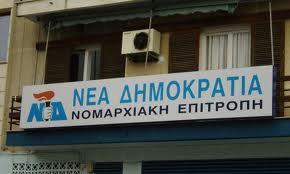 H NOΔΕ ενημερώνει για την εκλογή υπευθύνων θεματικών τομέων