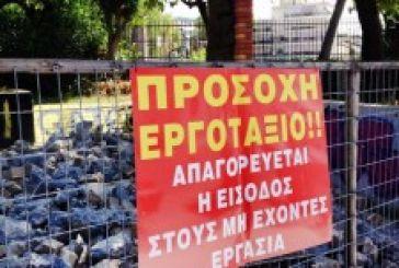 Tη Δευτέρα εκδικάζονται τα ασφαλιστικά για το Πάρκο