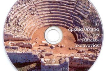 Ντοκιμαντέρ για τα αρχαία θέατρα της Αιτωλοακαρνανίας