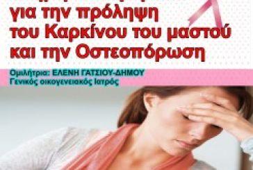 Bόνιτσα: Ομιλία για την πρόληψη του Καρκίνου του μαστού και την Οστεοπόρωση