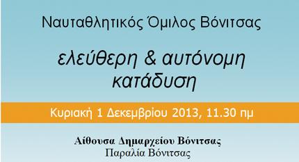 Παρουσίαση από τον Ναυταθλητικό Όμιλο Βόνιτσας  για την ελεύθερη και αυτόνομη κατάδυση