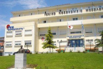 Σύσκεψη για τα προβλήματα του Νοσοκομείου Μεσολογγίου