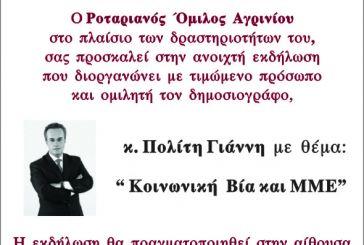 «Κοινωνική βία και ΜΜΕ», εκδήλωση το Σάββατο με ομιλητή τον Γ.Πολίτη