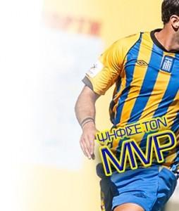 Αναδείξτε τον MVP!