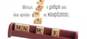 Δωρεάν εξετάσεις μνήμης στο Μεσολόγγι