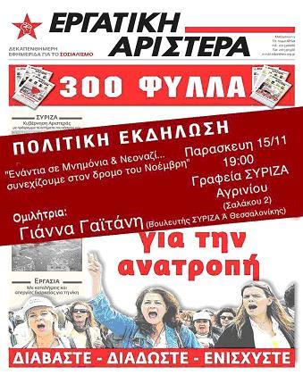 """Aνοικτή συζήτηση της εφημερίδας  """"Eργατική Aριστερά"""" στα γραφεία του ΣΥ.ΡΙΖ.Α"""