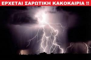Σαρωτική κακοκαιρία Δευτέρα-Τρίτη στη Δυτική Ελλάδα