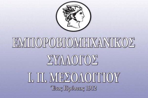 emporikos-sillogos-mesologgi