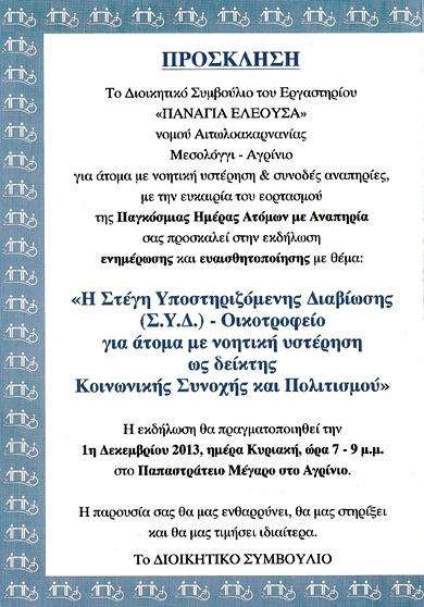 epi-panagia-eleousa-ekdhlosh1